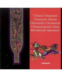 Ornement chinois